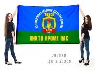 """Флаг ВДВ 103 Гвардейской воздушно-десантной дивизии """"Никто кроме нас"""""""