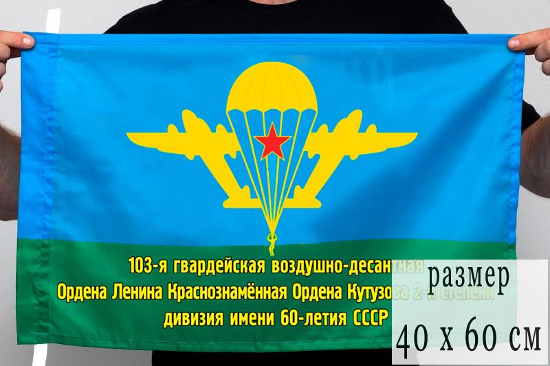 Флаг ВДВ 103-я гвардейская воздушно-десантная дивизия
