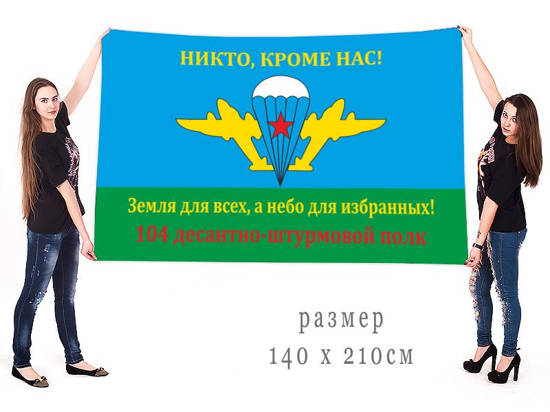 Купить в Москве флаг 104-го Десантно-штурмового полка
