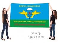 Флаг ВДВ «104 Десантно-штурмовой полк»
