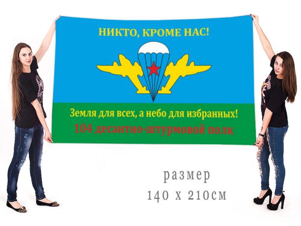 Флаг ВДВ 104 Десантно-штурмовой полк