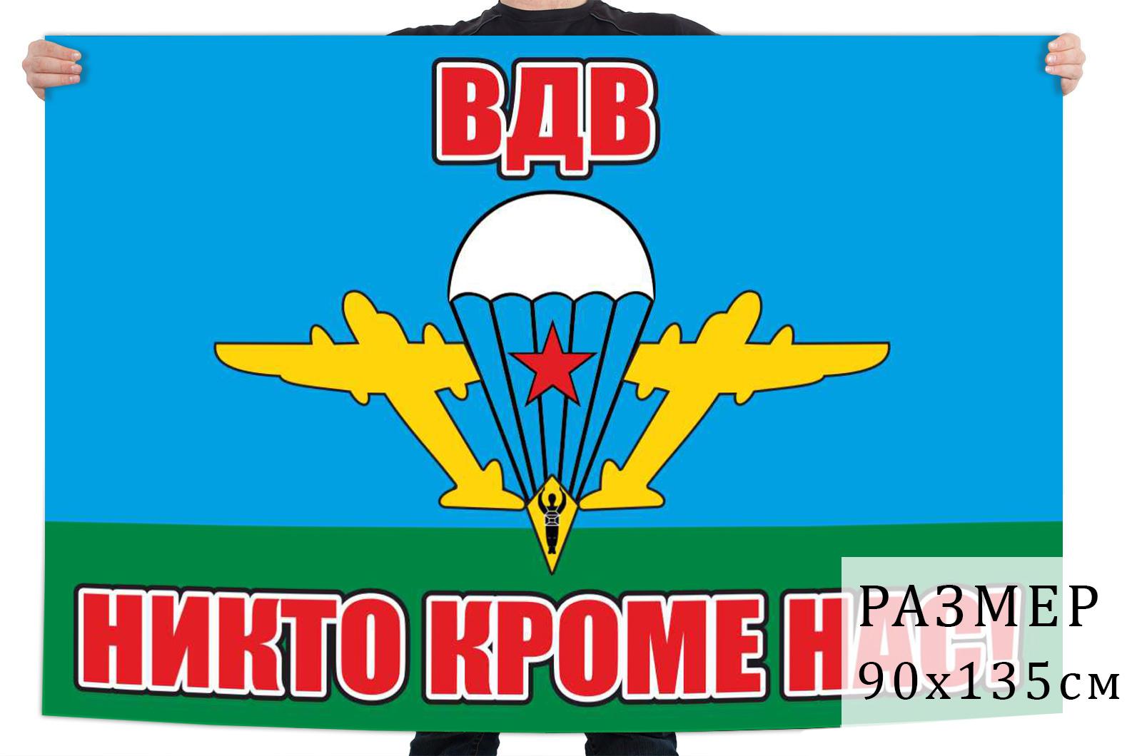 """Флаг Воздушно-десантных войск с девизом """"Никто кроме нас"""""""