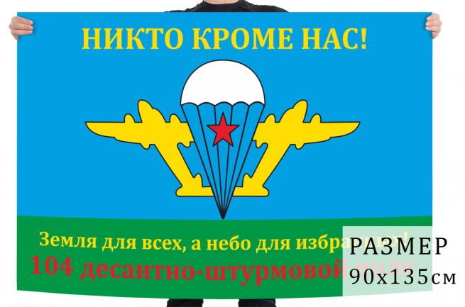 Флаг ВДВ 104-й ДШП
