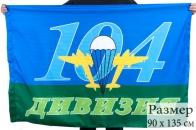 Флаг ВДВ 104-я Дивизия