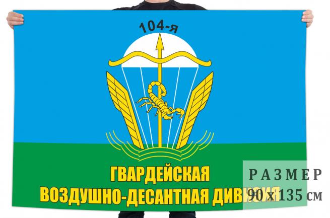 """Флаг ВДВ """"104-я гвардейская Воздушно-десантная дивизия"""""""