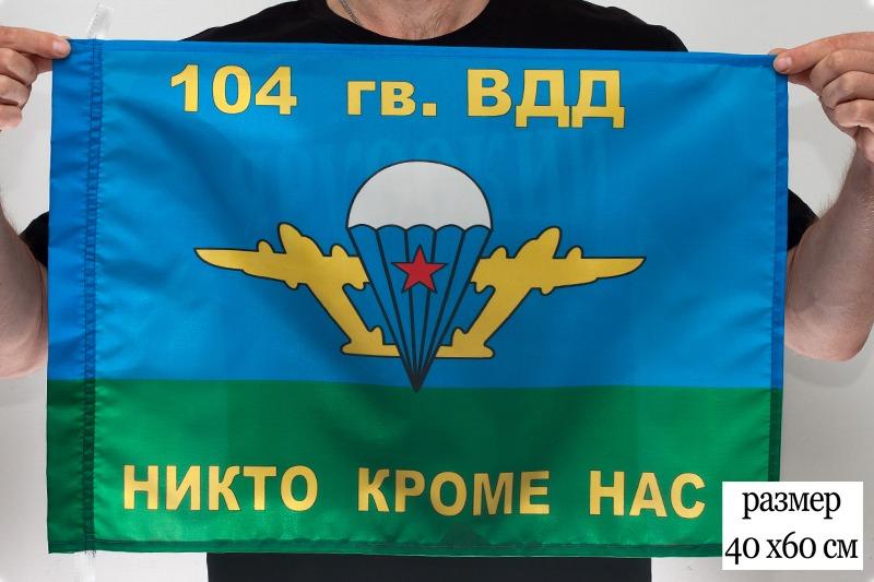 Флаг ВДВ 104 гв. ВДД  40x60 см