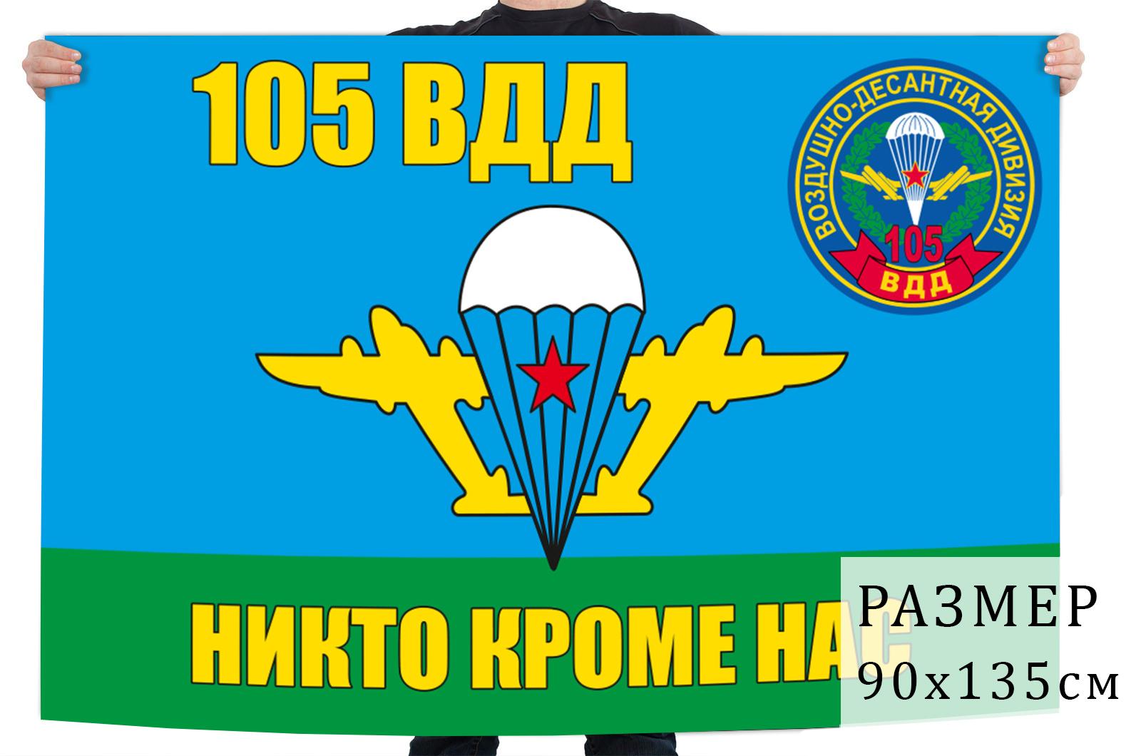 """Флаг ВДВ """"105 Гв. ВДД"""""""