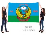 Флаг ВДВ 105-ой гв. ВДД Фергана