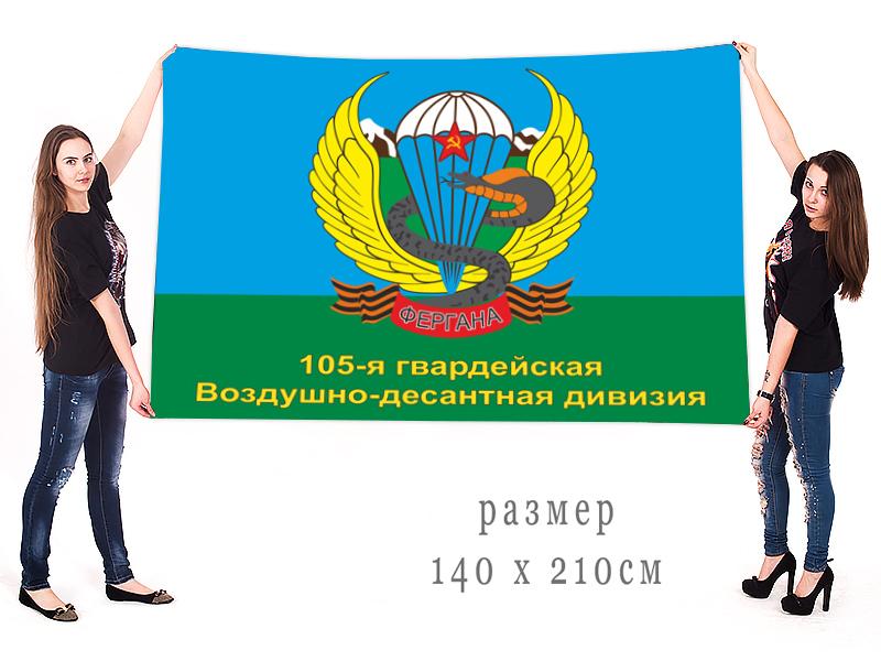 Купить в военторге флаг 105-ой ферганской воздушно-десантной дивизии ВДВ