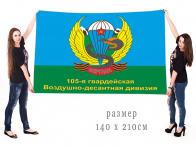 Флаг 105-ой ферганской воздушно-десантной дивизии ВДВ