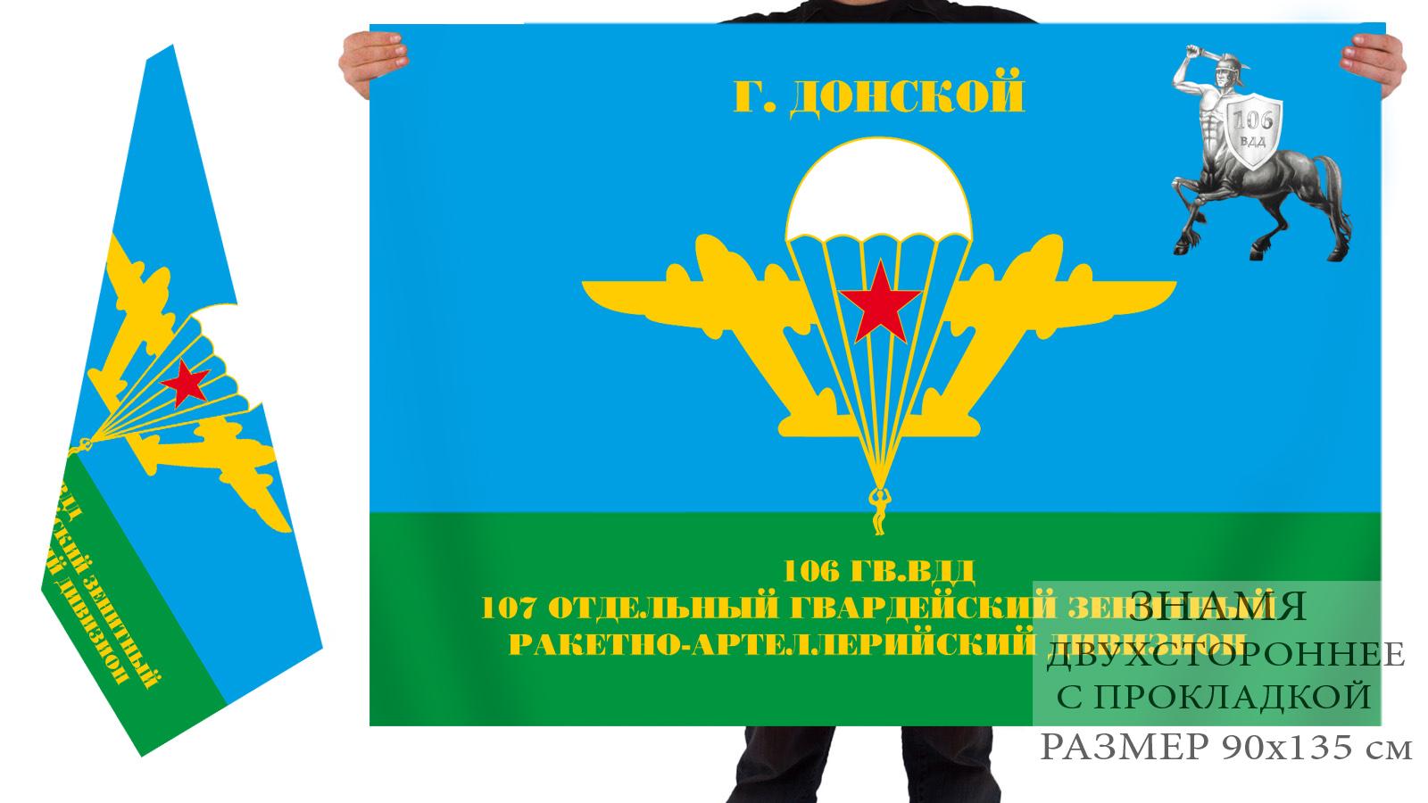 Флаг ВДВ 106 гвардейская воздушно-десантная дивизия г.Донской