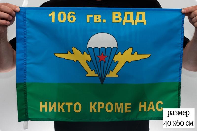 Флаг «106 гвардейская Воздушно-десантная дивизия» 40x60 см