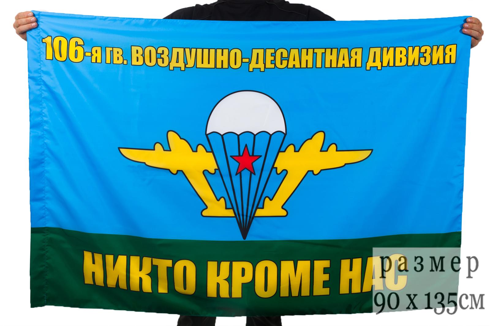 Флаг 106-й гв. воздушно-десантной дивизии