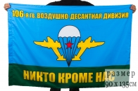 Флаг «106-я гв. воздушно-десантная дивизия ВДВ»