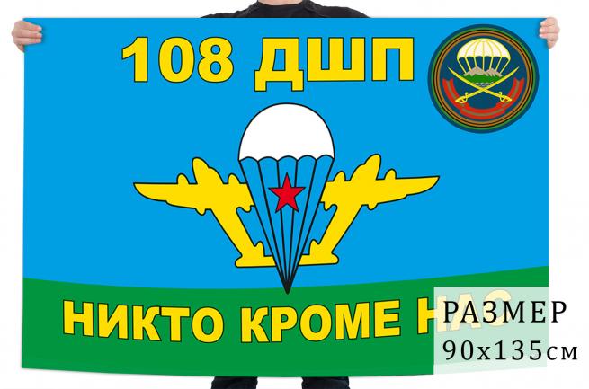 Флаг ВДВ 108-й гвардейский десантно-штурмовой полк