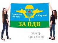 Флаг ВДВ 108 ПДП г. Каунас