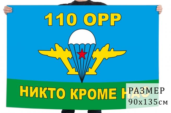 Флаг 110 ОРР 104 ВДД