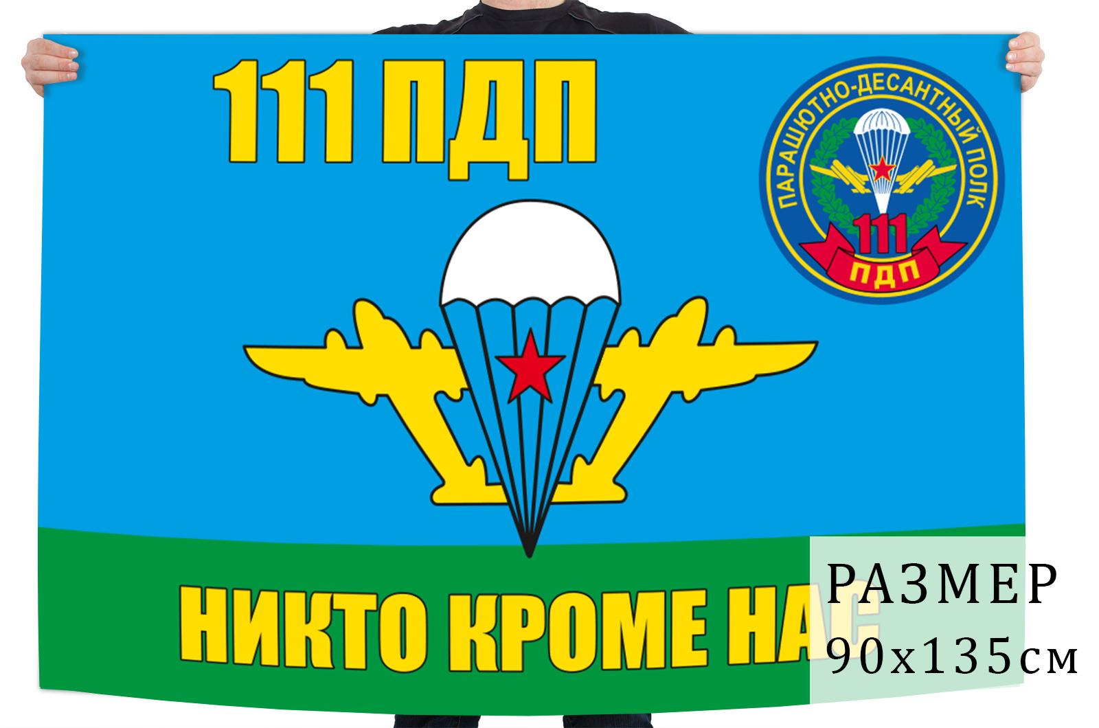 Флаг ВДВ 111-й гвардейский парашютно-десантный полк