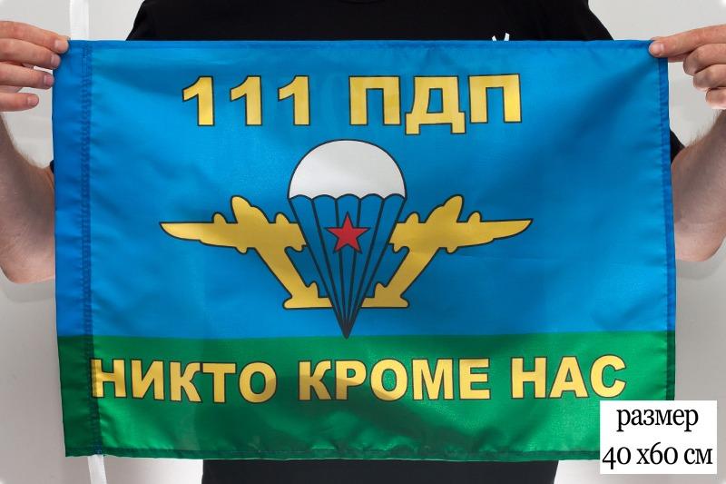 Флаг «111 Парашютно-десантный полк ВДВ» 40x60 см