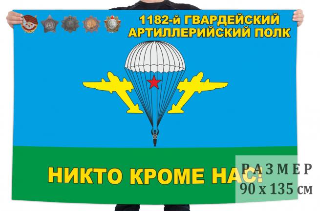 Флаг ВДВ 1182-й Гвардейский Артиллерийский полк