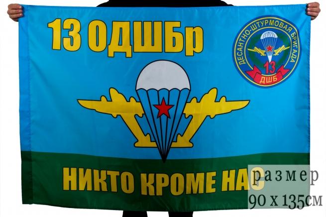 Флаг ВДВ 13-я Отдельная десантно-штурмовая бригада