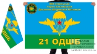 Флаг ВДВ 21 Десантно-штурмовой бригады 802 отдельного Горно Альпийского ДШБ
