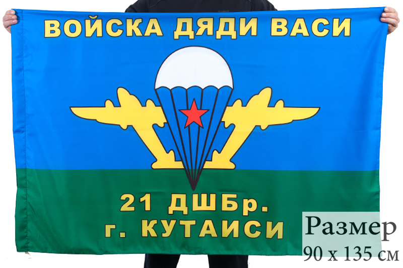 Флаг ВДВ «21 ДШБр г.Кутаиси»