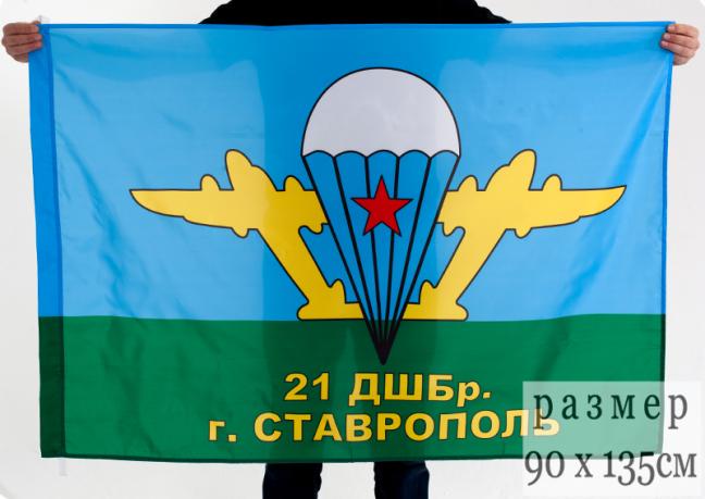 Флаг ВДВ 21 ДШБр Ставрополь