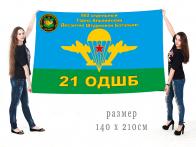 Флаг ВДВ 21 ОДШБ 802 отдельного Горно-Альпийского ДШБ