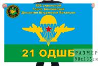 Флаг ВДВ 21 ОДШБ 802 отдельного Горно-Альпийского десантно-штурмового батальона