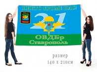 "Флаг ВДВ 21 ОВДБр Ставрополь с девизом ""Никто кроме нас"""