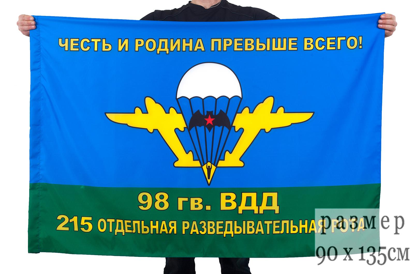 Флаг ВДВ 215 ОРР 98 гв. дивизия