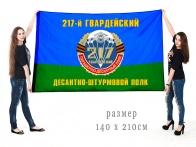 Флаг ВДВ 217 Гвардейского Десантно-штурмового полка