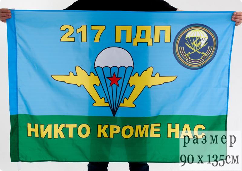 Флаг 217 пдп 98 вдд