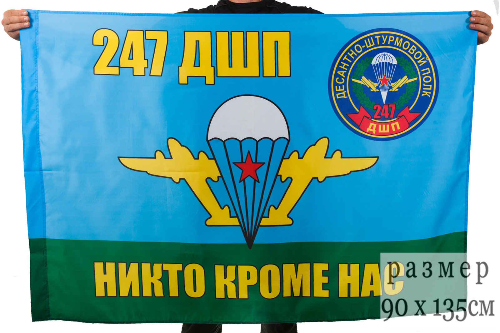Флаг ВДВ 247 гвардейский десантно-штурмовой полк