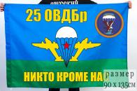 """Флаг """"25 отдельная бригада ВДВ"""""""