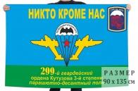 Флаг ВДВ 299-й гв. Ордена Кутузова 3-й степени Парашютно-десантный полк