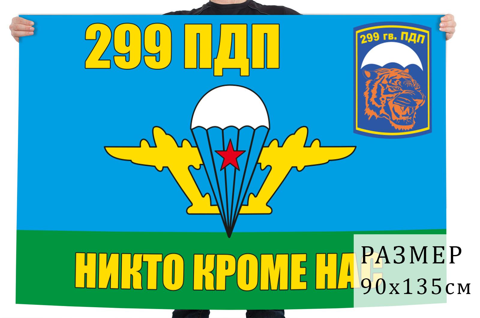 Флаг 299 гвардейский парашютно-десантный полк