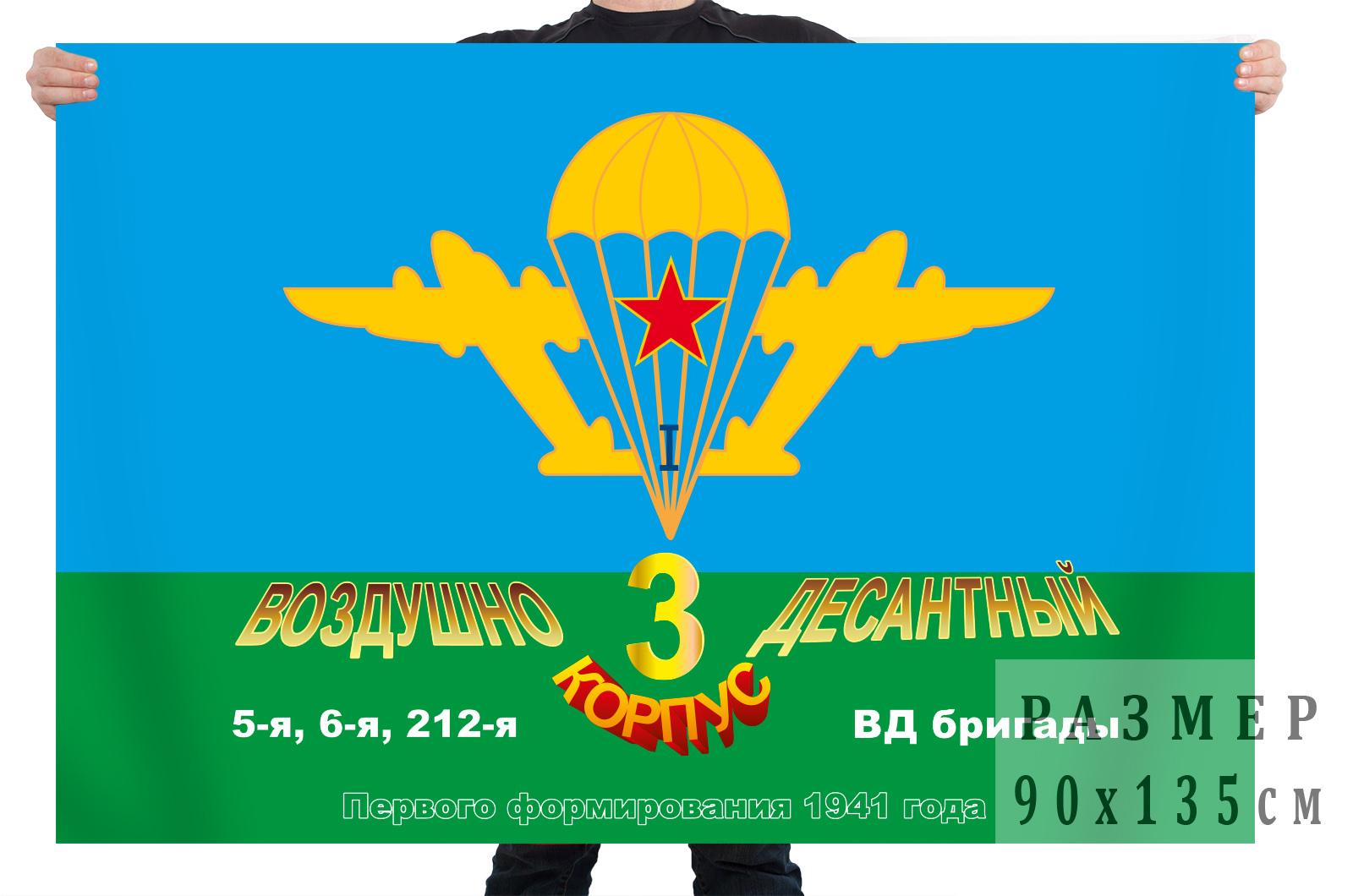 Флаг ВДВ «3-й Воздушно-десантный корпус»
