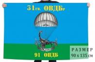 Флаг ВДВ 31 гв. ОВДБр 91 ОПДБ