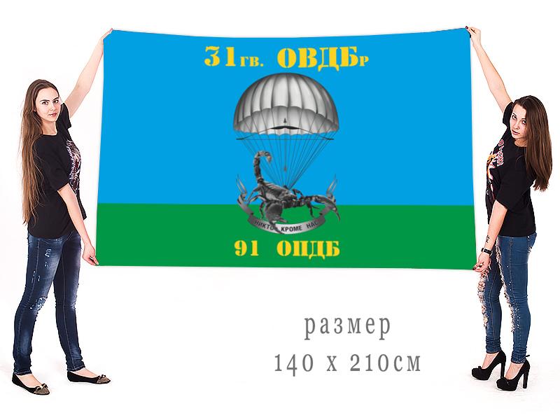 Купить в военторге флаг ВДВ 31 гв. ОВДБр 91 ОПДБ