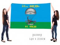 Флаг ВДВ 31-ой гвардейской ОВДБр 91 ОПДБ