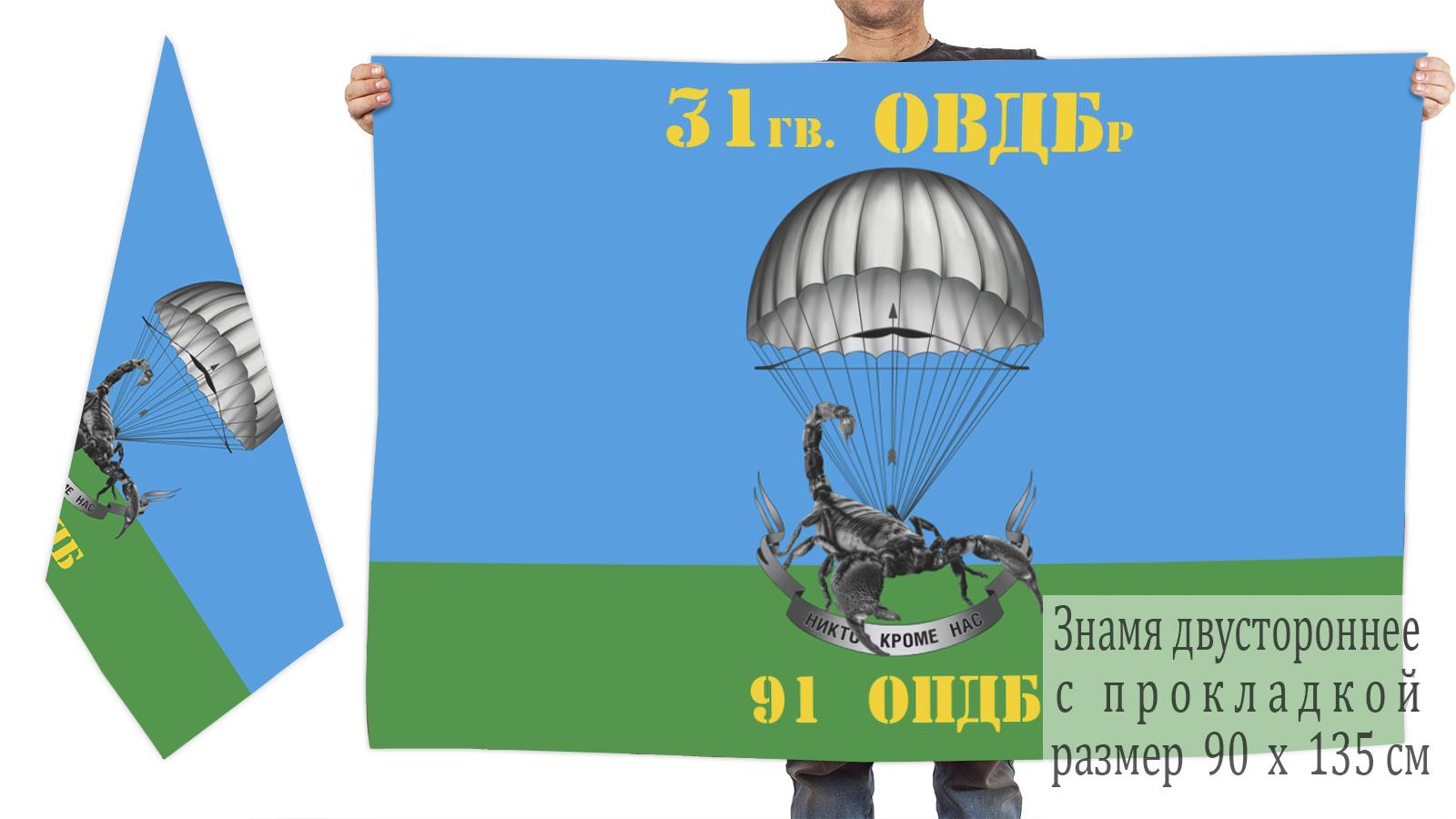 Двухсторонний флаг ВДВ 31 гв. ОВДБр 91 ОПДБ