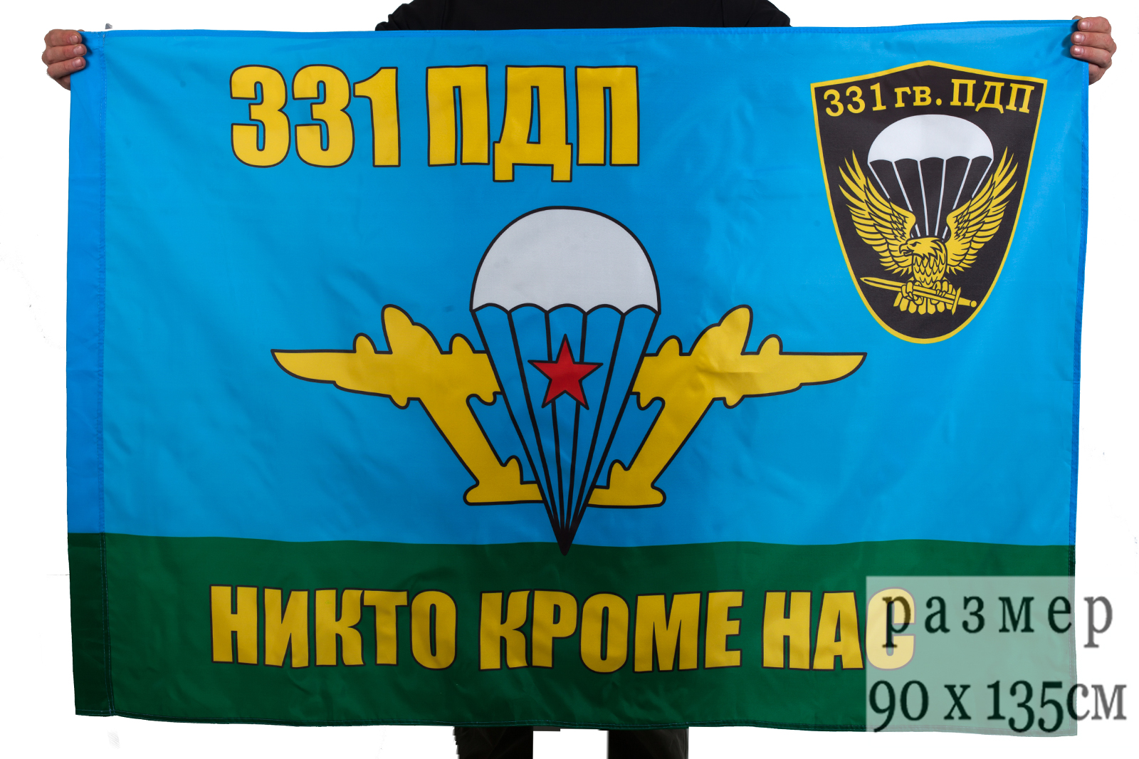 Флаг 331-й гвардейский парашютно-десантный полк