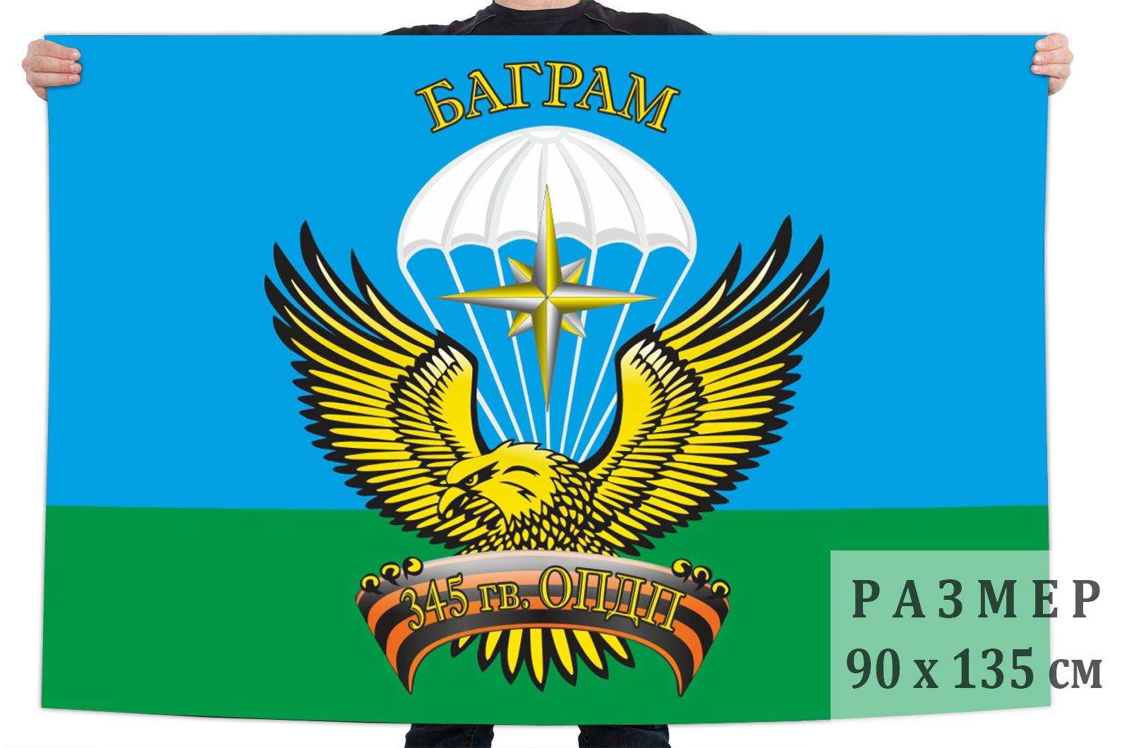 Флаг ВДВ 345 гв. ОПДП заказать выгодно