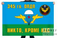 Флаг ВДВ «345 гв. ОПДП. Никто, кроме нас»
