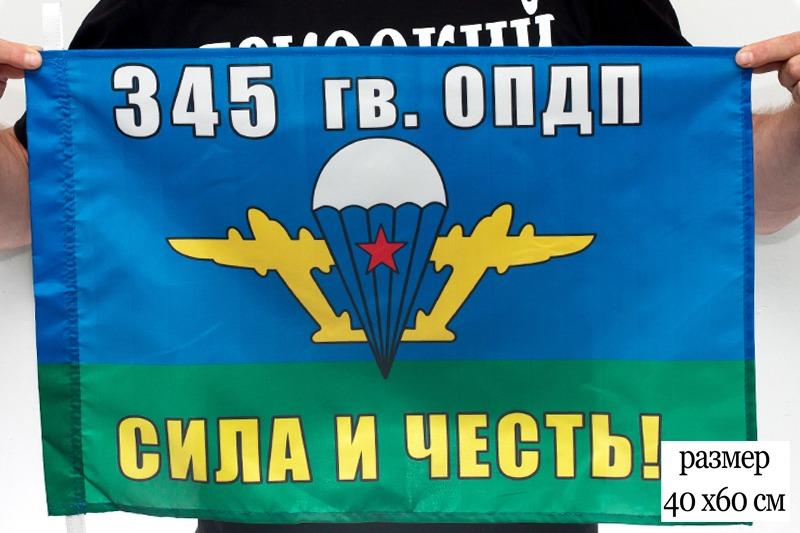 """Флаг ВДВ 345 Гв. ОПДП """"Сила и честь"""" 40Х60"""