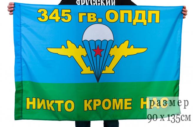 Флаг ВДВ 345 гв. ОПДП