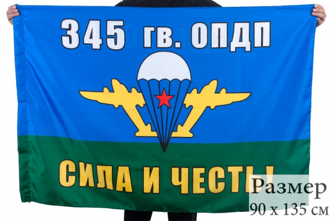Флаг ВДВ 345гв. ОПДП Сила и Честь!