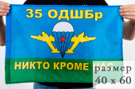 "Флаг ""35 ДШБ Котбус"""